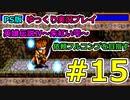 【PS版】英雄伝説Ⅳ~朱紅い雫~オープンシナリオフルコンプでクリアを目指す#15【ゆっくり実況プレイ】