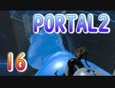 16斬新アクションパズルゲームPORTAL2(ポータル2)を7人格全員で交代しながら攻略!「ワープジェルアタック」