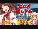 【ゆっくり茶番劇】【ツンデ蓮子の恋模様!?】〈蓮子ちゃんの様子が…〉7話