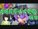 【ボイロプラモ祭】ひっそり4色モデラーず エクスキューショナー編【メガミデバイス】