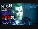 【仁王2】少しの油断がオワタ式の仁王2をやっていくw 第16回【PC版】