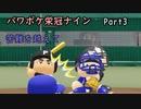 【栄冠ナイン】パワポケキャラで甲子園優勝を目指す【Voiceroid実況】 Part3