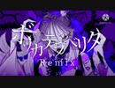 【Remix】ボッカデラベリタ