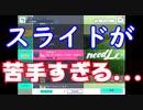 【プロジェクトセカイ カラフルステージ! feat.初音ミク】をプレイし難易度マスターをクリアせよ!#14