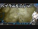 【ゼルダの伝説BotW】あかりとマキのハイラルぶらつ記_7:ヘブラ山登山【VOICEROID実況】