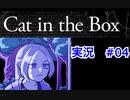 【Cat in the Box】可哀そうな少女を動かせるホラゲー【実況】#04