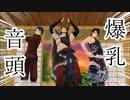 【MMD刀剣乱舞】爆乳音頭+小ネタ【雄っぱい】
