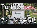 みっくり欧州親子二人旅 Part12 ウィーン中央墓地
