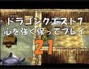 ドラゴンクエスト7 心を強く保ってプレイ: 21