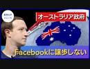 オーストラリア政府:Facebookに譲歩しない 【希望の声ニュース】