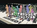 【Piano Duo Cover】Trigger / a_hisa【○○の主役は我々だ! OP・EDテーマ】
