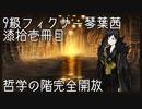 【Library of Ruina】9級フィクサー琴葉茜 漆拾壱冊目【VOICEROID実況】