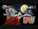 G2-11:逆転トノサマン/その1【逆転裁判123】【女性ゲーム実況】