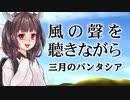 【NEUTRINOカバー】風の聲を聽きながら/三月のパンタシア【AIイタコ/きりたん】