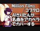 【AIシンガーきりたんアカペラカバー】Million films/コブクロ