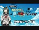【船釣り】ミジンコさん、釣り日和りなんですよ!!  Part:2~ジギング編~【VOICEROID】