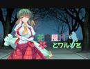 【MUGENストーリー 】花鳥風月とワルツを 第10話-①