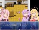 【VOICEROID】たとえばラストダンジョン前の村の茜ちゃんが序盤の街で暮らすような物語part3【RPGツクール】