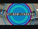 BEAT-NEW-ITABASHI【東方乗車録2020単品】