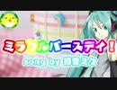 【初音ミク】ミラクルバースデイ!【ボカロ】【オリジナル】