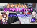 【軽車載】大雪からの脱出! for 会津【#6 あかりちゃんはおでかけしたい!】