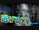 """【零~濡鴉ノ巫女~】敵が戦闘中に逃げるゲームとかあるの!?・・・ぎゃぁぁぁぁ""""零""""実況_part32【ホラーゲーム実況】"""