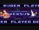 【タッグバトル】MUGEN1.1Beta版 フリー対戦 Episode006