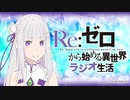 【ゲスト内山夕実】Re:ゼロから始める異世界ラジオ生活  第82回 2021年2月11日