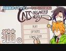 【第四回ボイチェビトークCP専門動画祭】端まで猫を詰めるタカコウ【ボイチェビ実況プレイ】