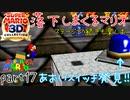 【スーパーマリオ3Dコレクション】はじめてのマリオ64 part17【女性実況】