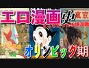 【ネカフェ難民と振り返る】エロ漫画の歴史ーオリンピック期#4(ゆっくり解説)