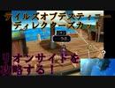 【テイルズオブデスティニーディレクターズカット】リオンサイドを完全クリアする!!! #3 【実況】