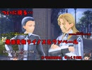 【SAOAL】最低貴族参上! マジ許すまじ!【ゆっくり実況】