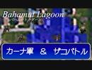 【バハラグ】「カーナ軍」と「ザコバトル」【ゲーム音楽解説してみた】