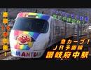 【エグいカントの急曲線を高速通過!(振り子列車・アンパンマン列車あり)】讃岐府中駅(JR予讃線)を通過・発着する列車を撮ってみた