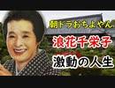 【おちょやん】戦前戦後の大女優、浪花千栄子の激動の少女時代に迫ってみる!