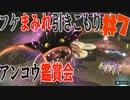 【2人でピクミン3実況】グロ・ミタメ53世と一人ぼっちの黒雲母part7
