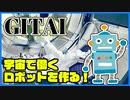 宇宙で働くロボットを実現するGITAI!