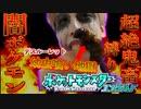 【超絶鬼畜】虫タイプ技をくらい大幼虫を食べる!?闇ポケモン縛りPART3(ポケットモンスターエメラルド)