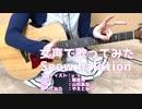 Snow halation 【女声で歌って弾いてみた】