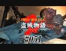 【2周目】ダークソウル2実況/盗賊物語2【初見DLC】#051