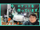 ロケットを3Dプリンターでつくる映像、初公開?!