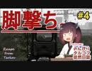 【EFT】のんびりタルコフ徒然日誌 #4 【東北きりたん実況】