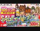 """今ならイナズマイレブンシリーズが""""500円""""で買える!!"""