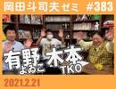 #383 【緊急】有野・木本スペシャル(4.23)