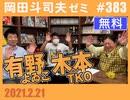#383 【緊急】有野・木本スペシャル(3.8)