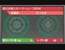 【バンブラP資料】試聴まとめ「美少女戦士セーラームーン」ソング