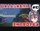 【サクナヒメ】日本人なら米を作れ!天穂のサクナヒメ実況 part10/38