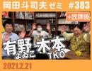 #383【緊急】有野・木本スペシャル(4.12)+放課後