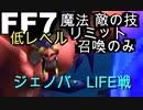 【元祖FF7】面倒くさがり屋が縛り実況 Part35
